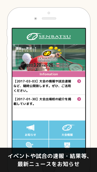 全国選抜高校テニス大会「SENBATSU」のおすすめ画像2