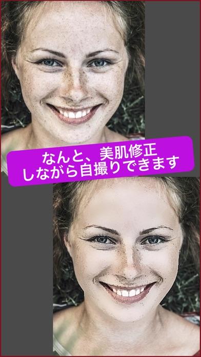 美肌カメラ - 顔だけを検出・加工し、ぼかし・美白効果を与える自撮り用フィルタ紹介画像1