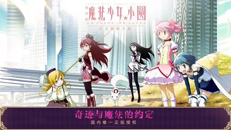 魔法少女小圆(国内唯一正版授权) screenshot-0
