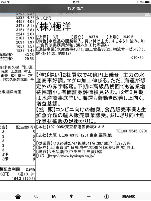 会社四季報STOREのおすすめ画像2