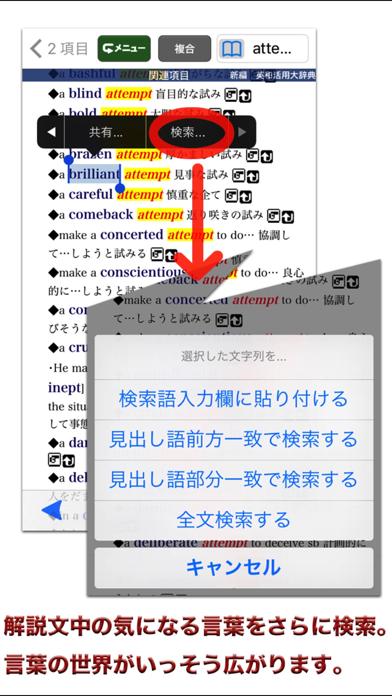新編 英和活用大辞典【研究社】(ONESWING)スクリーンショット