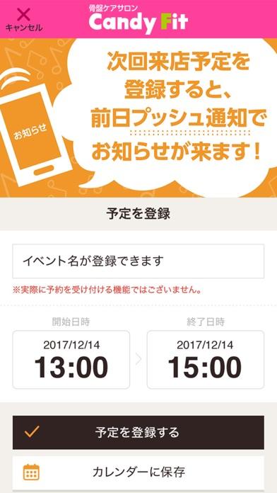 新潟市中央区の骨盤ケアサロンCandyFit screenshot three