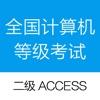计算机二级access-全国计算机等级考试题库