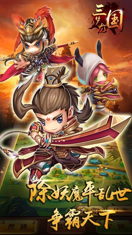 梦龙三国-萌战群雄之御龙传说策略卡牌游戏