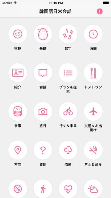 ポケット韓国語-歩くハングル、基礎から独学... screenshot1