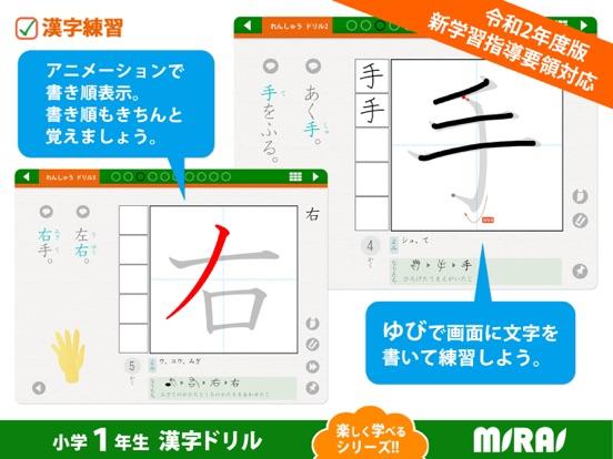Kanji Workbook for 1st grade Reiwa 2nd edition