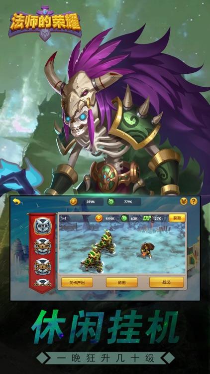 法师的荣耀--挂机策略卡牌游戏 screenshot-3