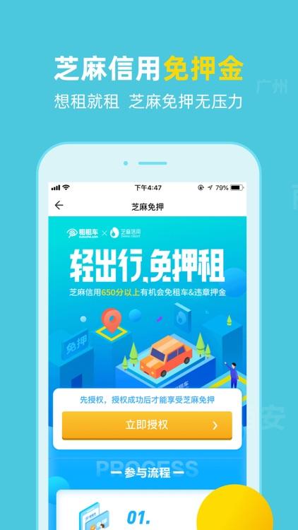 租租车国内租车 screenshot-3