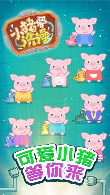 小猪爱洗澡:赢在思维