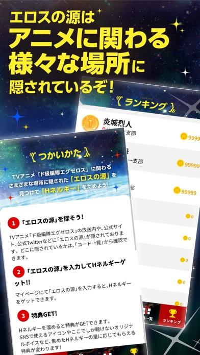 「ド級編隊エグゼロス」TVアニメ公式アプリのスクリーンショット3