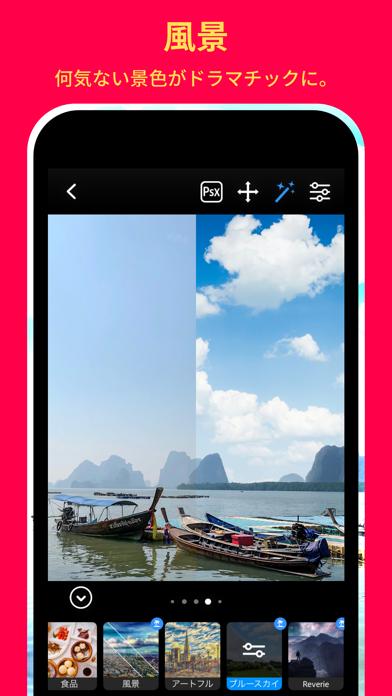 Photoshop Camera: 高機能なAIカメラアプリのおすすめ画像7