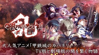 甲鉄城のカバネリ -乱- screenshot1