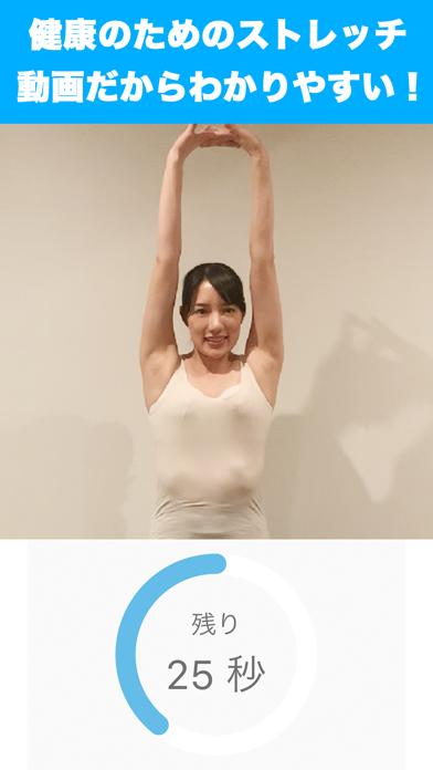 健康体操アプリのおすすめ画像1