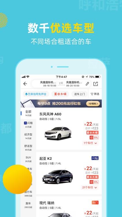 租租车国内租车 screenshot-5