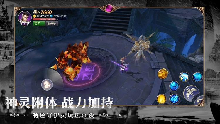 暗黑王座 - 魔域地牢奇迹动作游戏! screenshot-7