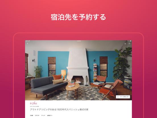 Airbnbのおすすめ画像4