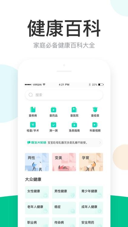 丁香医生—在线问诊开药医疗健康咨询