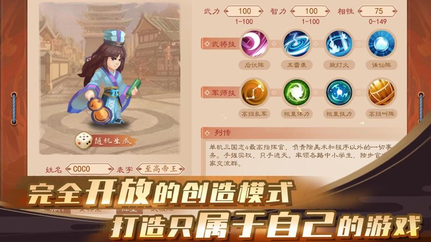 单机三国志4 群英蝟兴 App 截图