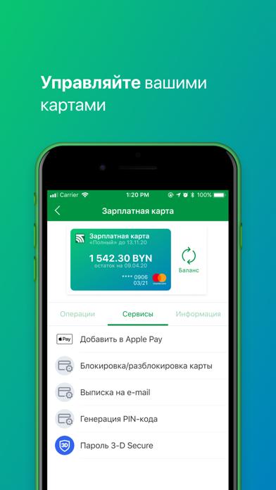 M-BelarusbankСкриншоты 7