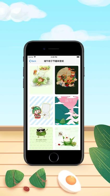 粽子节趣味Stickers screenshot-3