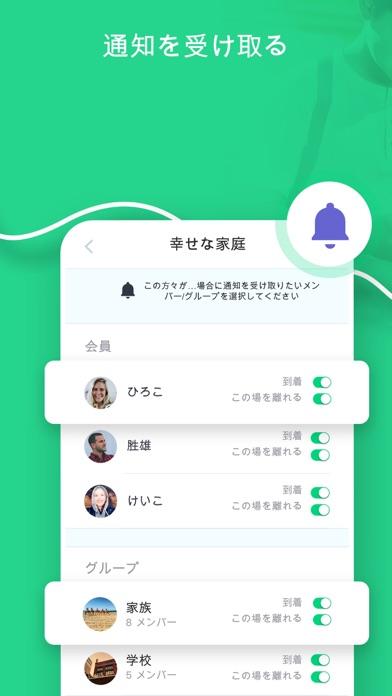 GoLocator: Location Sharingのおすすめ画像4