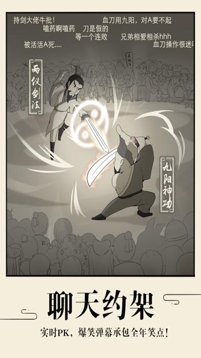 暴走英雄壇-自由武俠 逗趣江湖のおすすめ画像2
