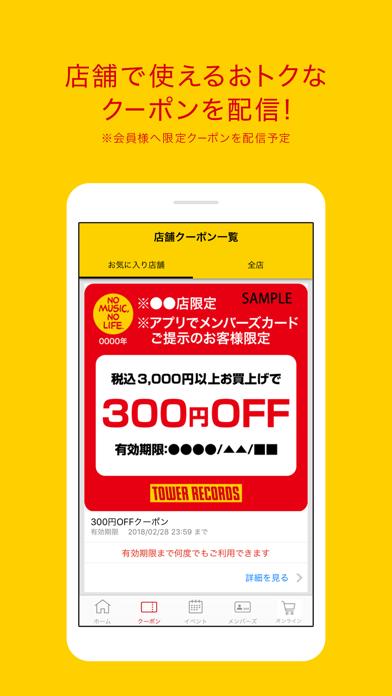 タワレコ店舗アプリのおすすめ画像3