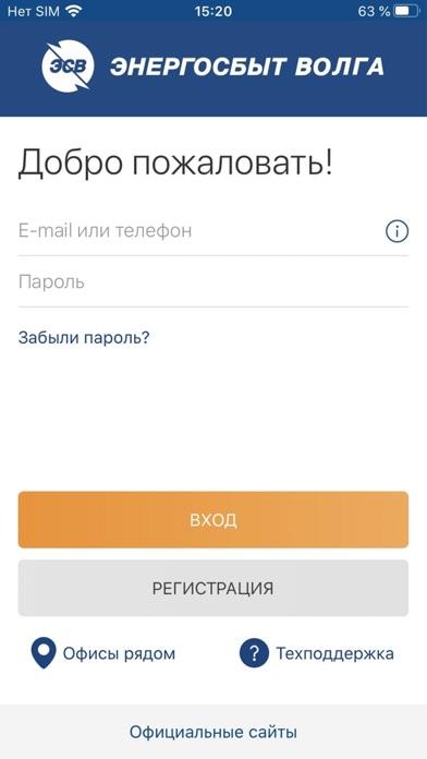 Мой Энергосбыт ВолгаСкриншоты 1
