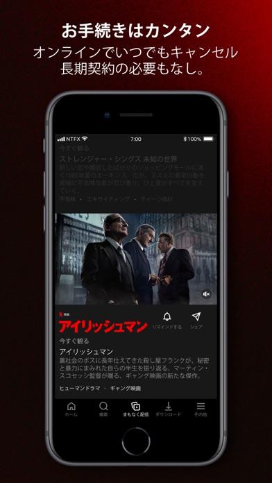 Netflix ScreenShot3