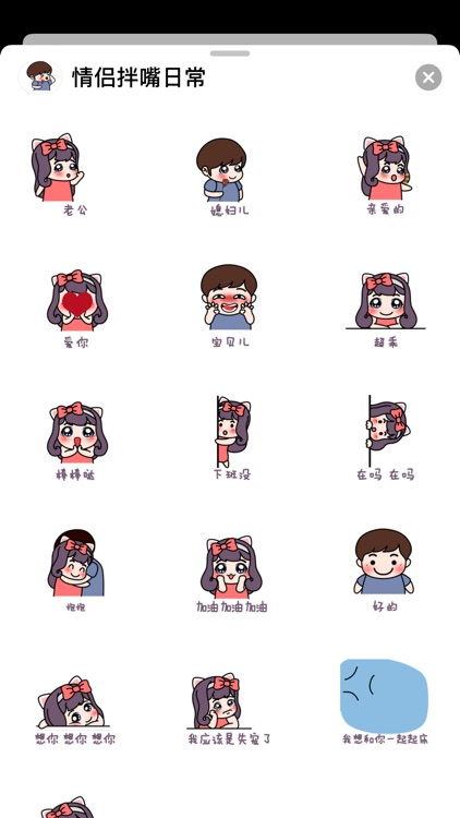 情侣拌嘴日常 screenshot-4