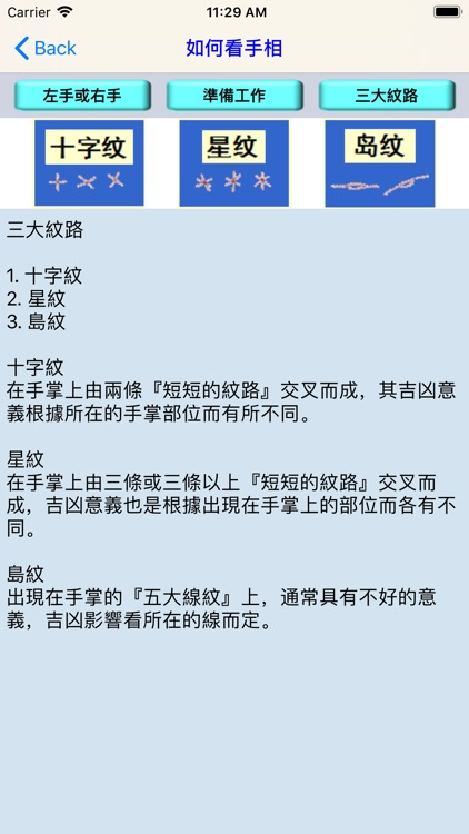 手相图解 screenshot-1