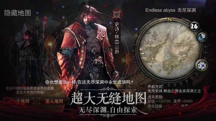 暗黑王座 - 魔域地牢奇迹动作游戏! screenshot-3