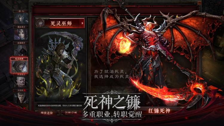 暗黑王座 - 魔域地牢奇迹动作游戏!