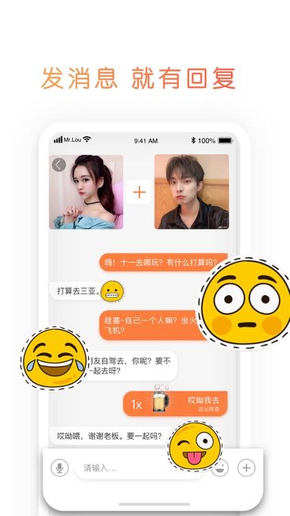 映聊-视频聊天交友 screenshot-3