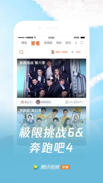 腾讯视频-认真的嘎嘎们独播 screenshot-5