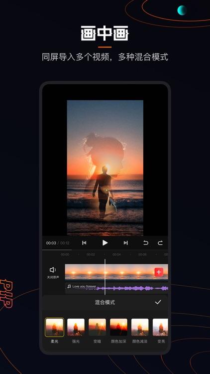 快影-创作有趣的视频 screenshot-3