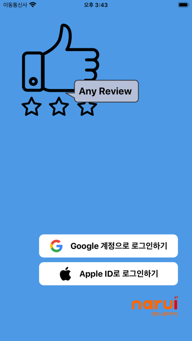 Any Review screenshot 1