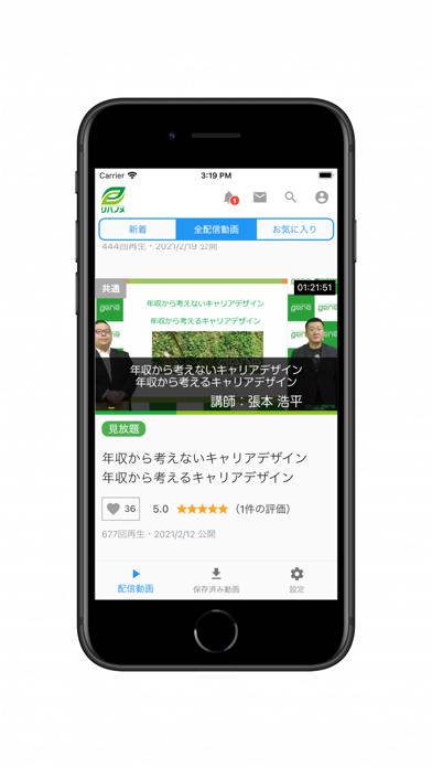 リハノメ紹介画像2