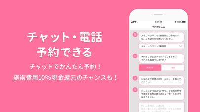 美容整形・美容医療の口コミ・予約アプリ 美容外科検索メイリーのおすすめ画像6