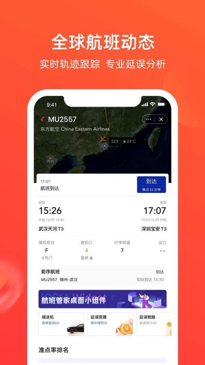 航班管家Pro-特价机票酒店火车票专车预订平台 screenshot-3