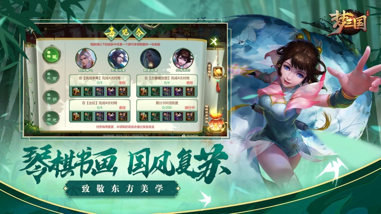 梦三国 screenshot-1
