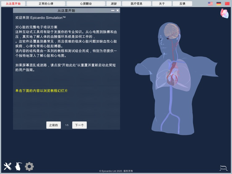 Atrial Fibrillation screenshot-9