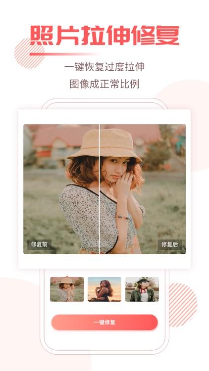 照片修复王-老照片修复模糊图片修复大师 screenshot-4