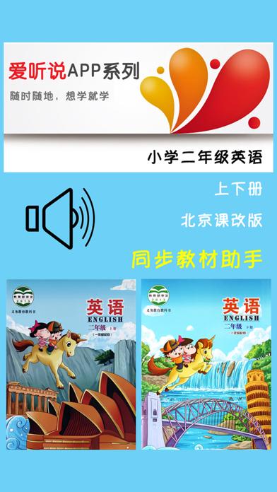 英语二年级上下册北京课改版 screenshot one