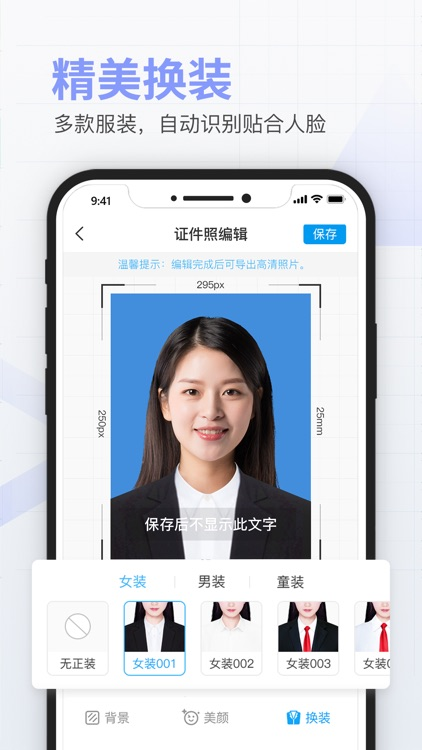 智能证件照-一寸两寸照制作 screenshot-3