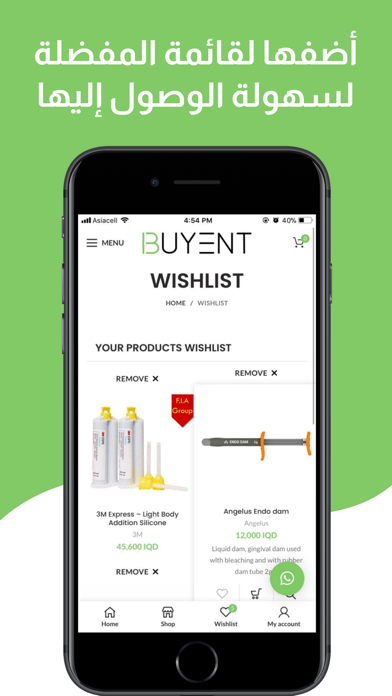 BUYENT Screenshot