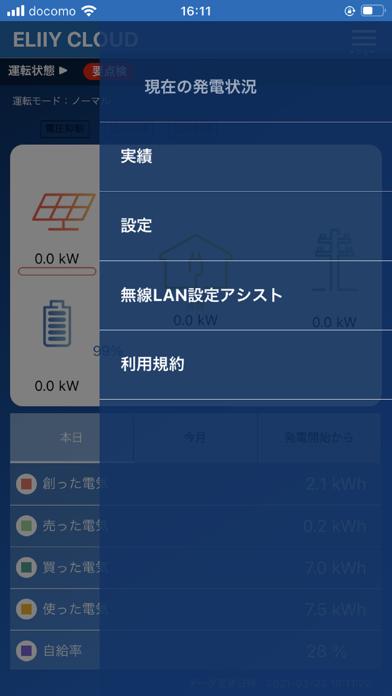 ELIIY CLOUD for POWER iE5 GRID紹介画像4