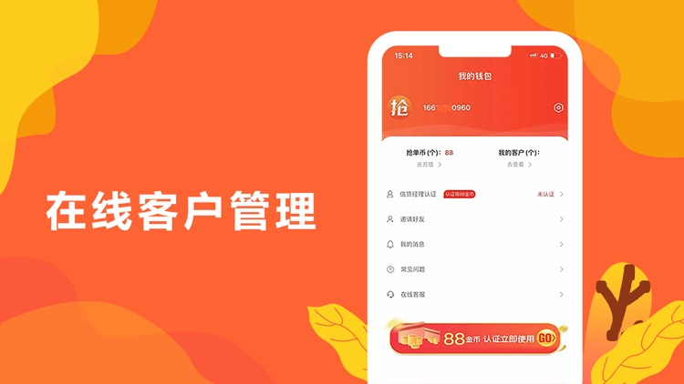抢单管家-信贷经理展业抢单app screenshot-3
