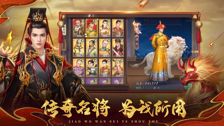 叫我万岁爷 - 问鼎九州S1赛季 screenshot-4