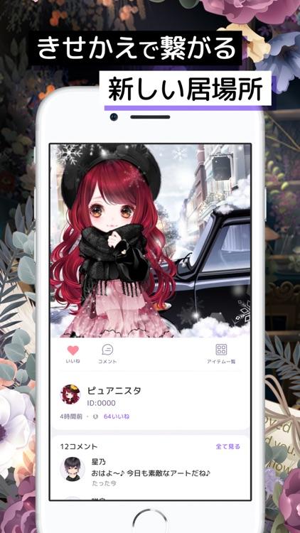 ピュアニスタ - 大人も楽しめるアバターきせかえアプリ screenshot-3